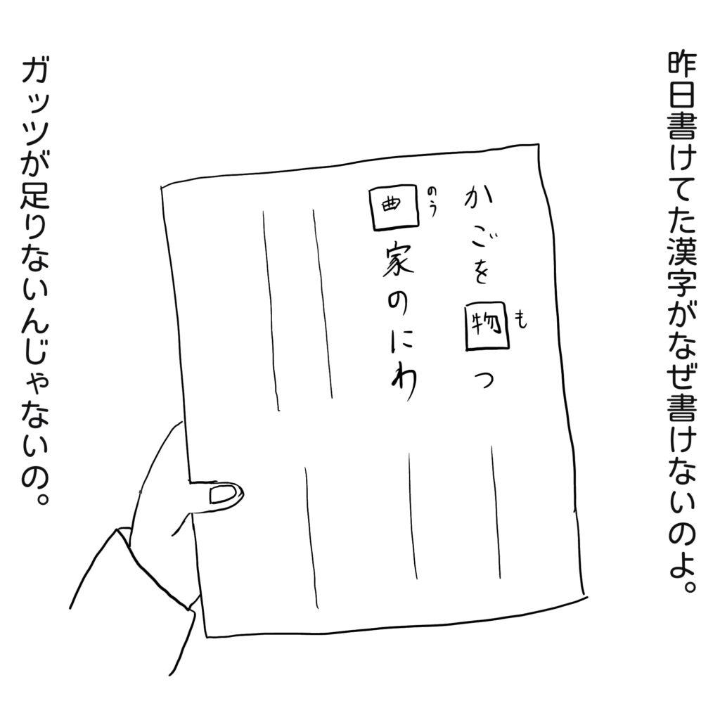 昨日書けてた漢字がなぜかけないのよ。ガッツが足りないんじゃないの。