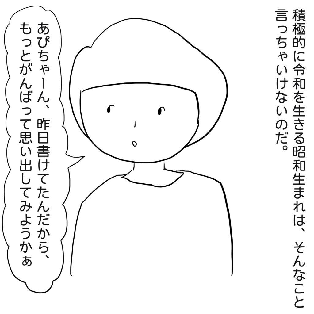 積極的に令和を生きる昭和生まれは、そんなことを言っちゃいけないのだ。