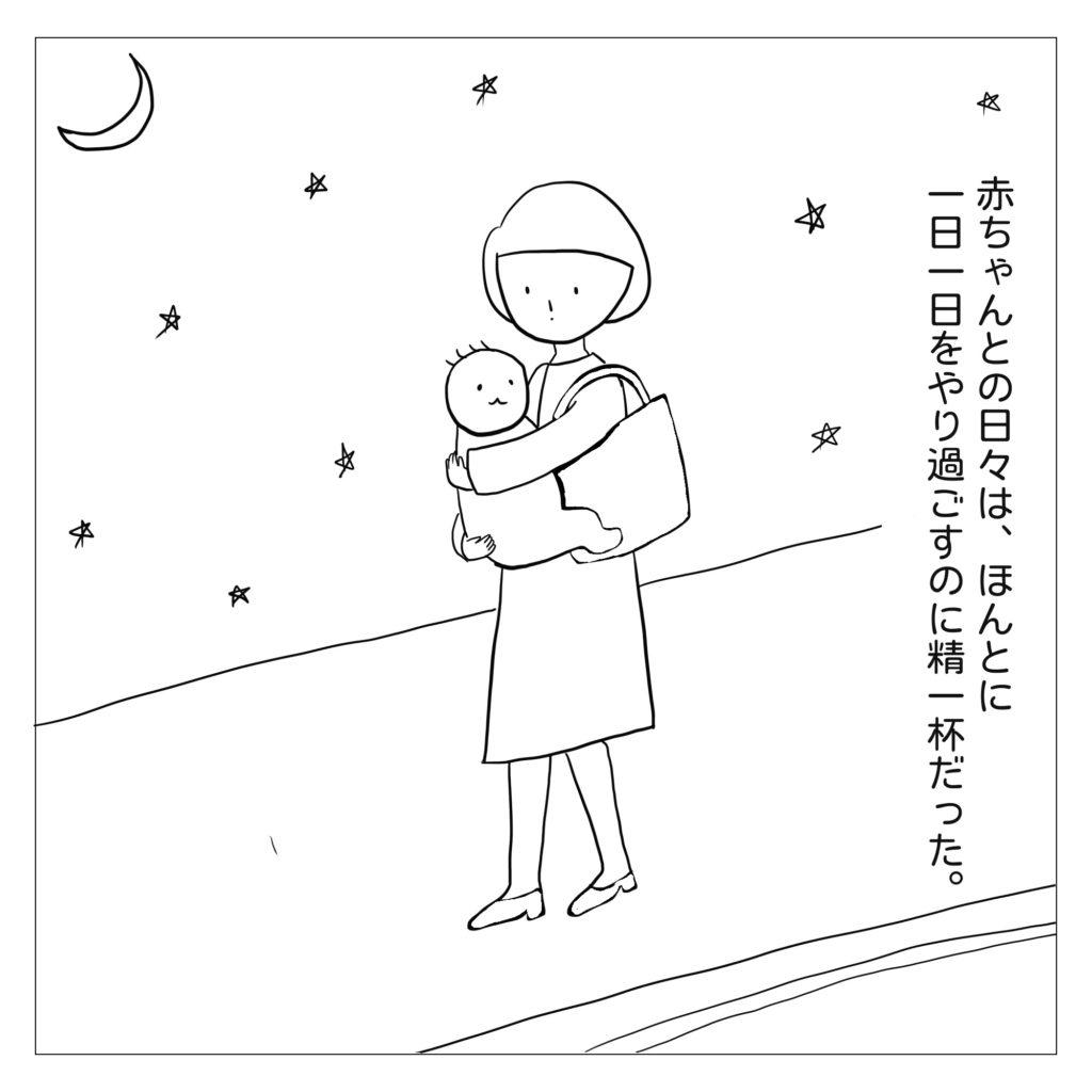 赤ちゃんとの日々はとても大変だ
