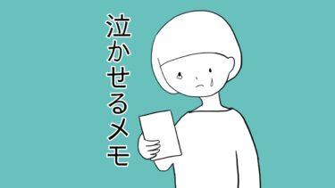 泣かせるメモ(インタビュー付き)