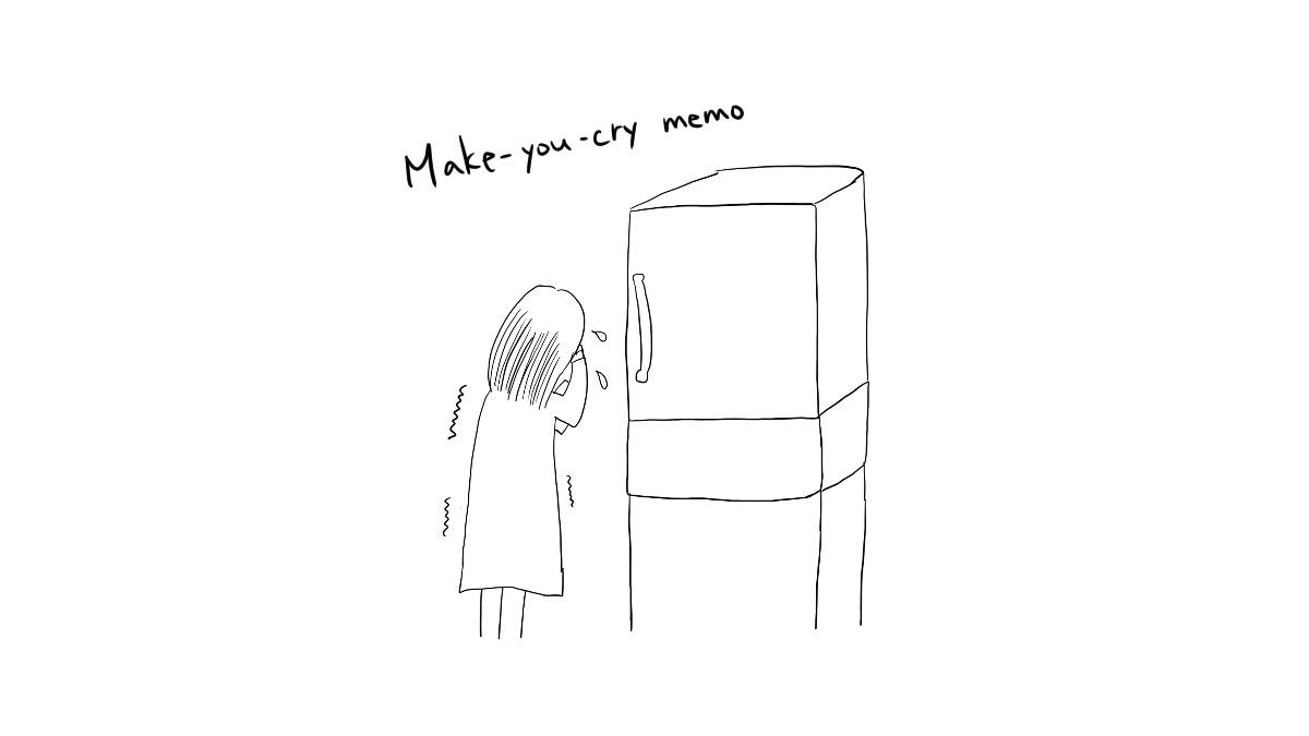 泣かせるメモ