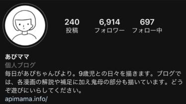 Instagramフォロワー様6900人突破。