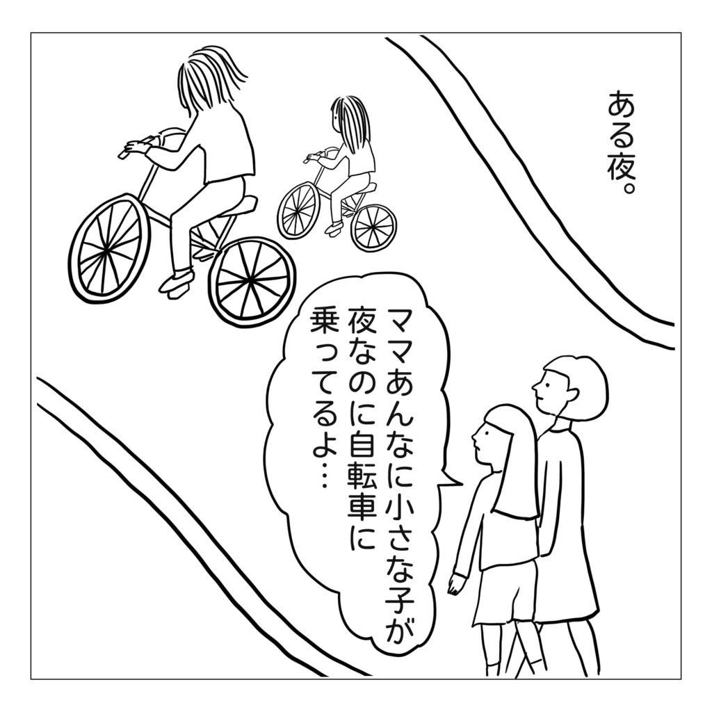 とても小さな子が夜に自転車に乗っているのを心配するあぴちゃん