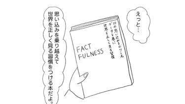 ファクトフルネス  -書評なのか何なのか