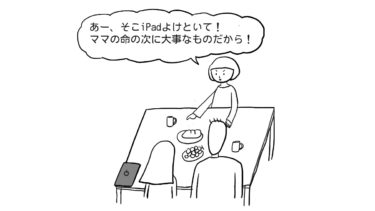 漫画の制作環境 -ガジェット編