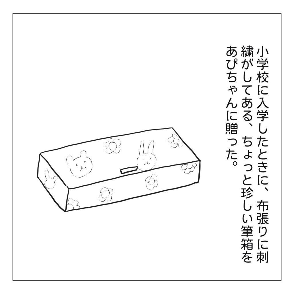 あぴちゃんに贈った刺繍付きの筆箱