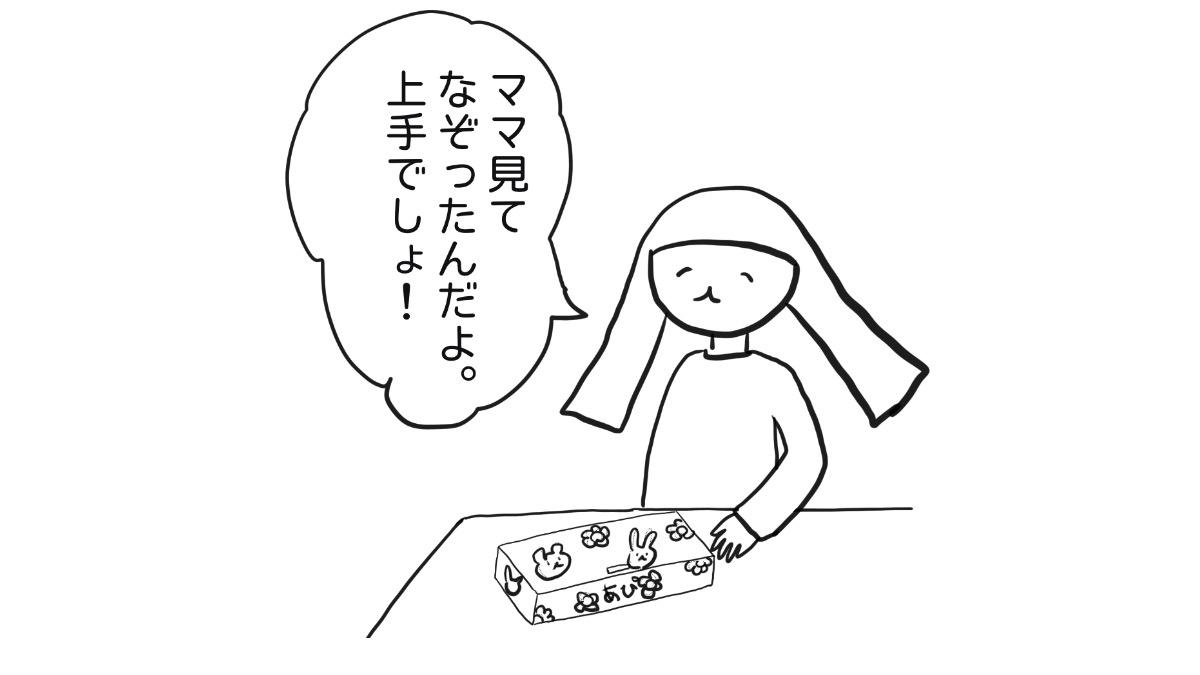 筆箱の刺繍をなぞったあぴちゃん