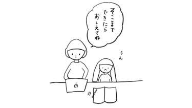 あぴちゃんとお勉強