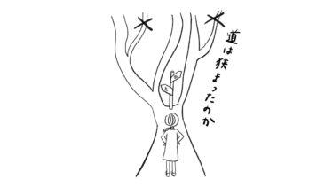 休校編 最終章