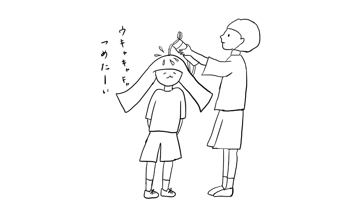 水筒の使い方