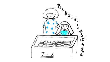 アイスを買ってくれるおばあちゃん