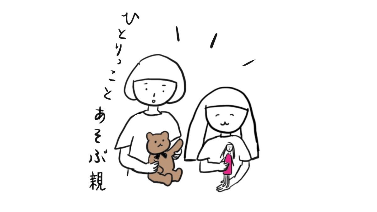 ひとりっ子と遊ぶ親