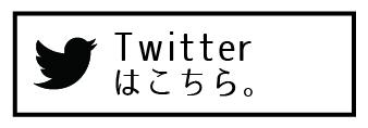Twitterはこちら。
