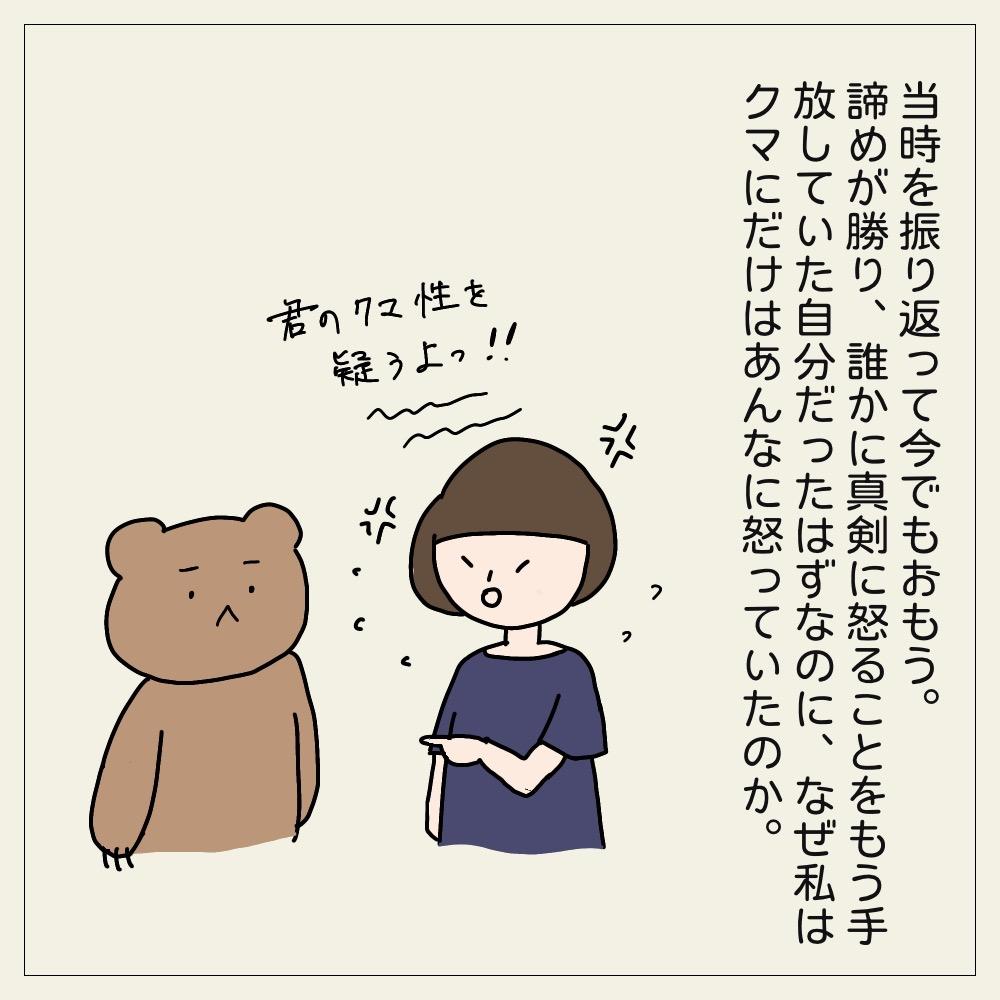 なぜクマに対してだけはあんなに怒ったのだろうか