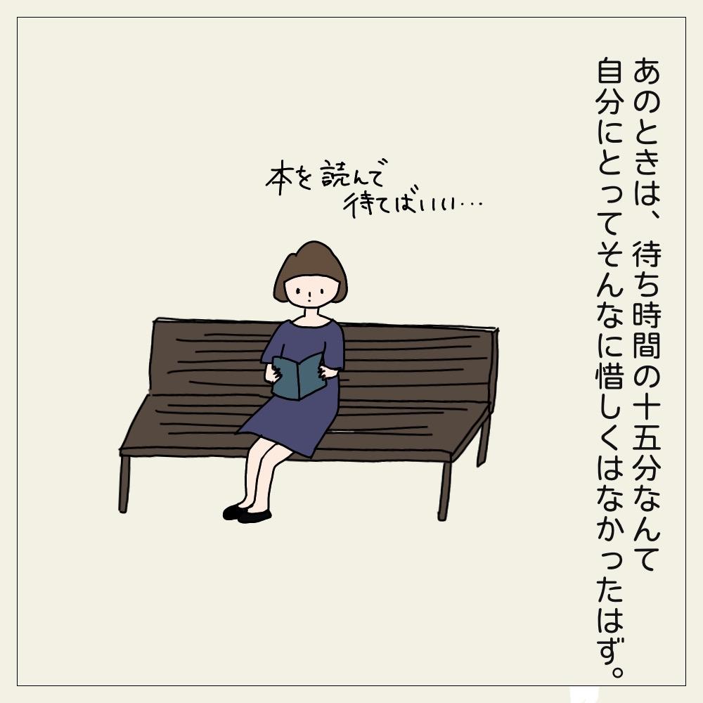 15分なんて時間は惜しくはなく、本を読んで待てばいいだけだ。
