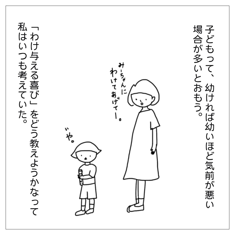子どもは幼いので気前がよくないことが多い