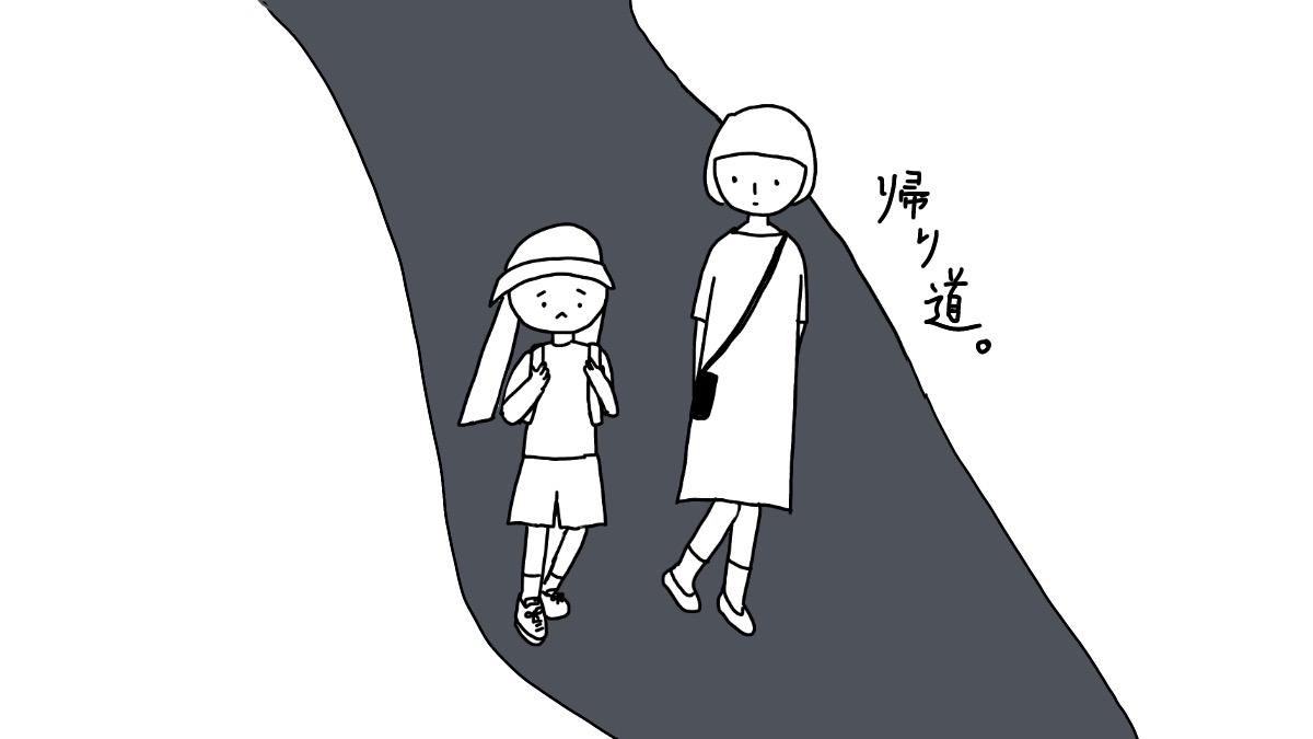 小学生との帰り道
