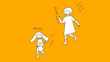 家庭における権力分立