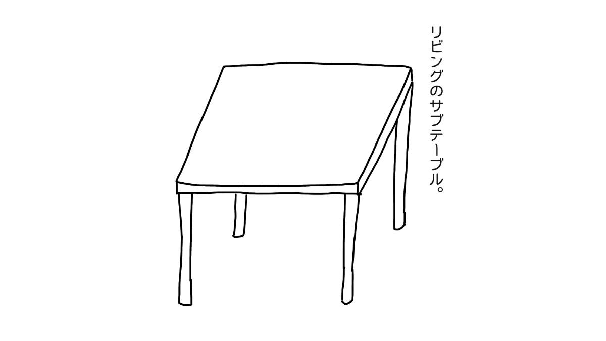 リビングのサブテーブル