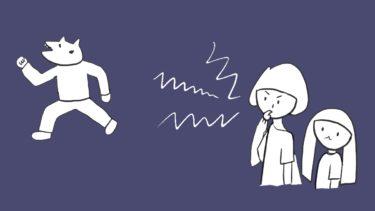 普段の生活で行う、小学生への防犯教育【精神編】
