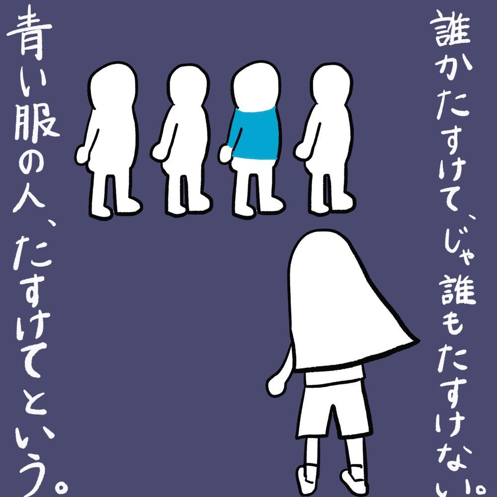 誰か助けて。じゃなくてそこの青い服の人助けてという。