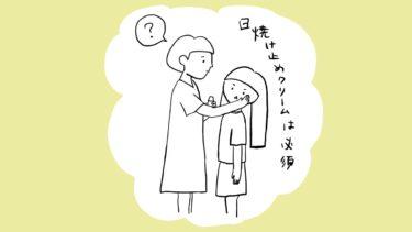 小学生のあやしい日本語
