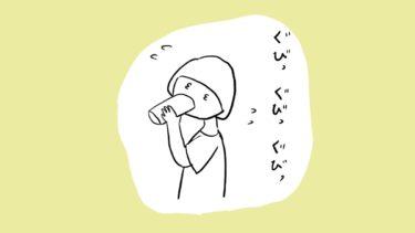 グビグビグビと水を飲む