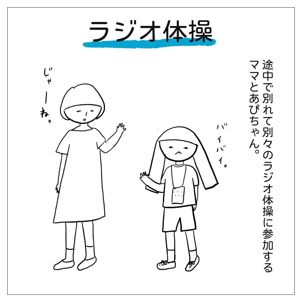 ラジオ体操にいくママとあぴちゃん