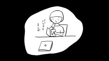 パピコ食べながら漫画を読む