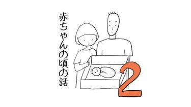 赤ちゃんの頃の話〜カンガルーのお腹編〜