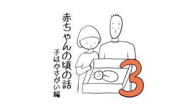 赤ちゃんの頃の話〜子はかすがい編〜