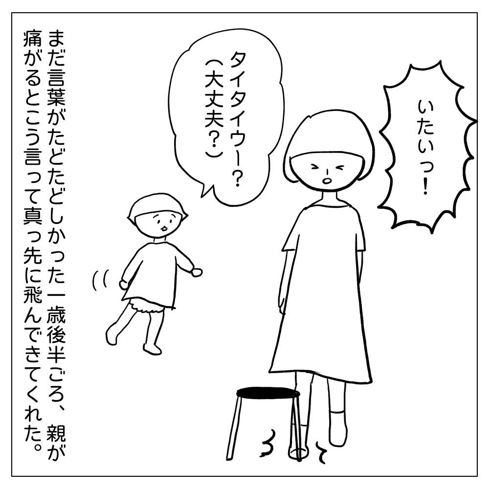 赤ちゃんの頃、親が痛がるとまっさきに飛んできたあぴちゃん