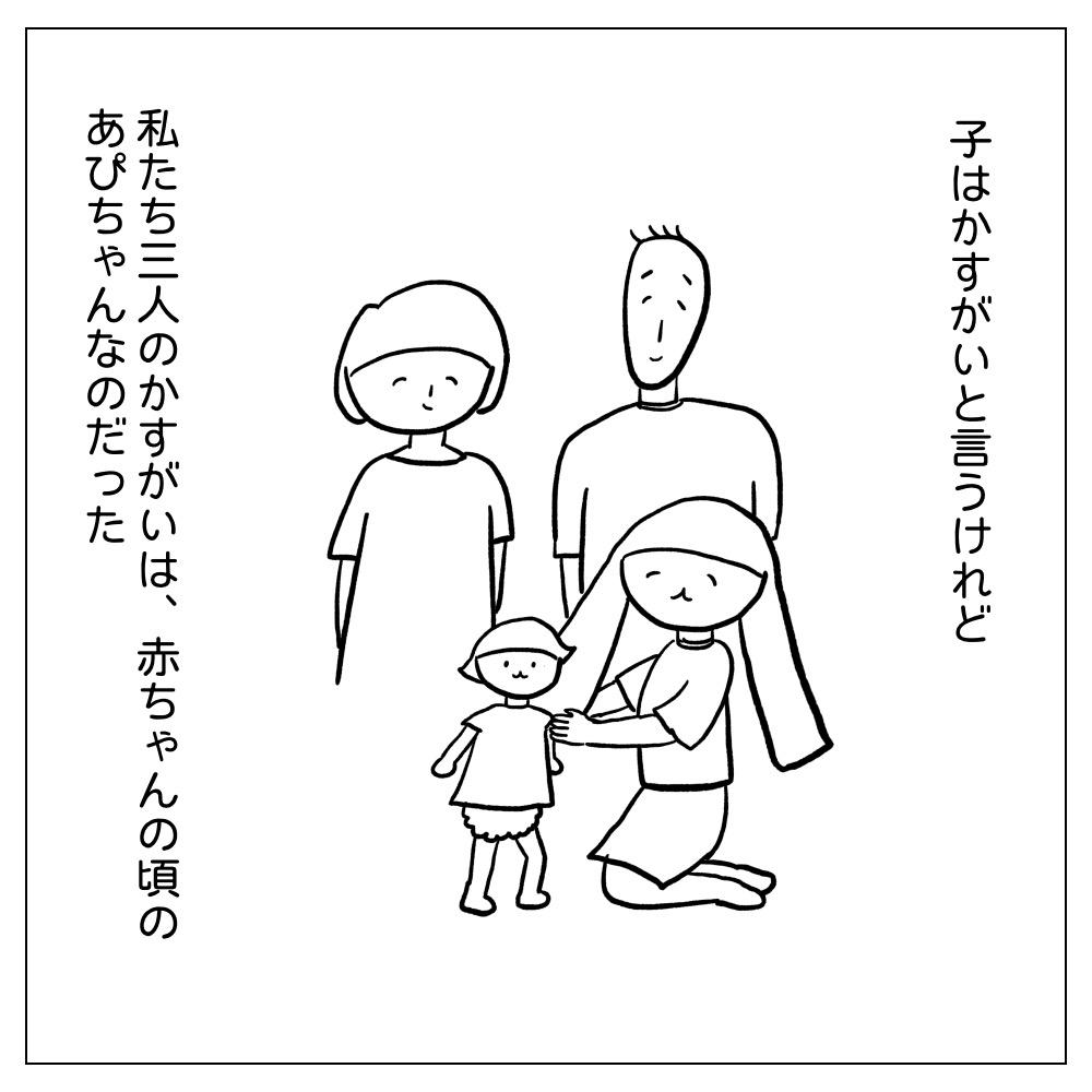 子はかすがいというけれど赤ちゃん時代のあぴちゃんは私たち三人のかすがいなのだった。
