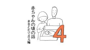 赤ちゃんの頃の話〜本音と建前編〜