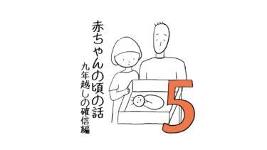赤ちゃんの頃の話5〜9年越しの確信編〜