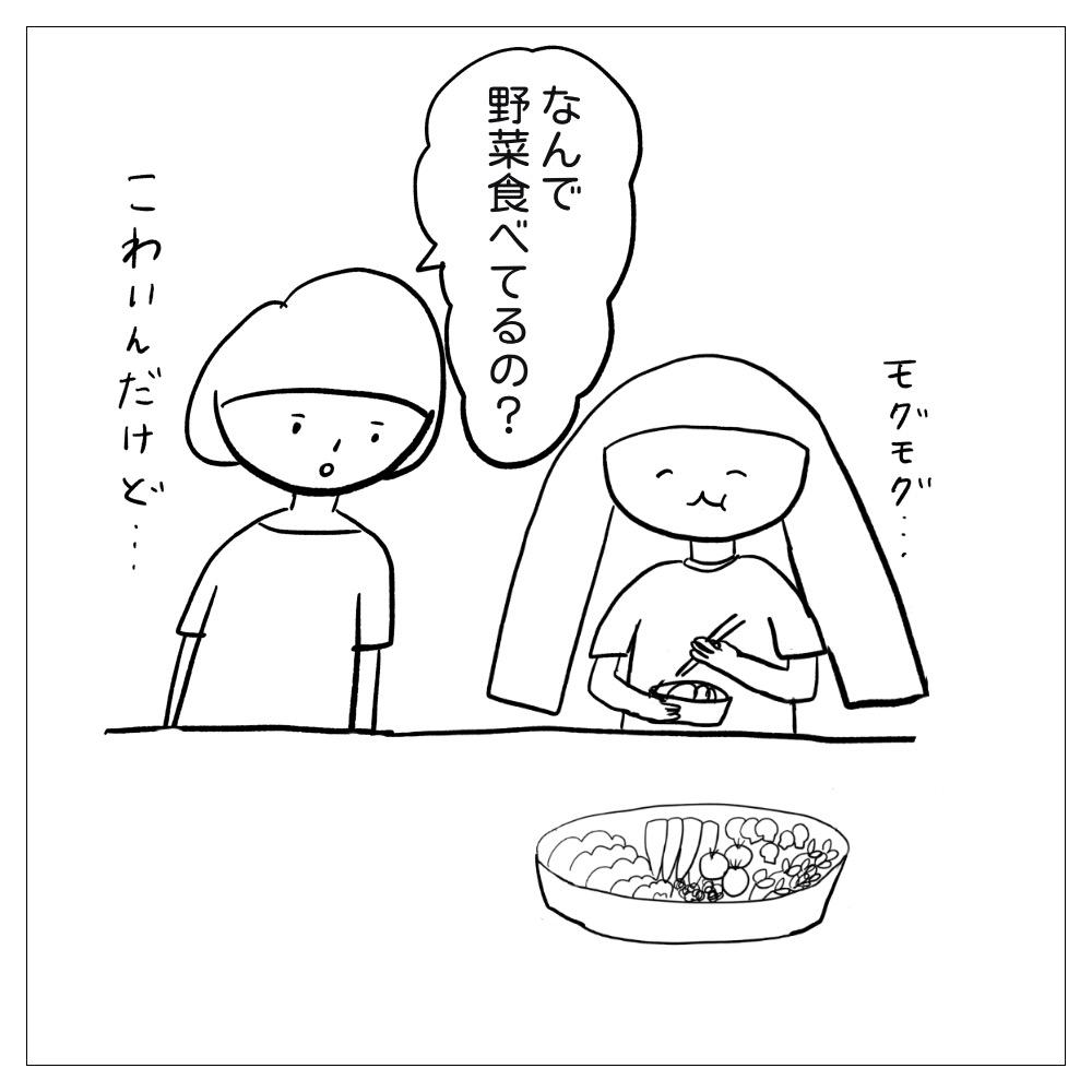 なんで野菜食べるの?