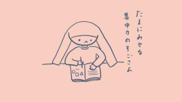 勉強楽しい!のきっかけになる本三選
