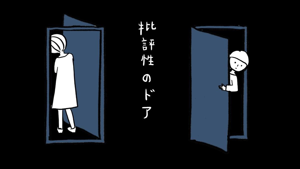 批評性のドア