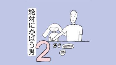 絶対にかばう男 vol.2