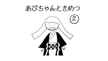 あぴちゃんときめつ vol.2