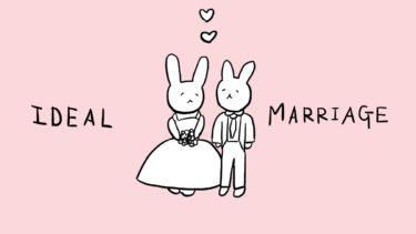 【会員限定コンテンツ】30歳で結婚を目指していますがなかなか出会えません。