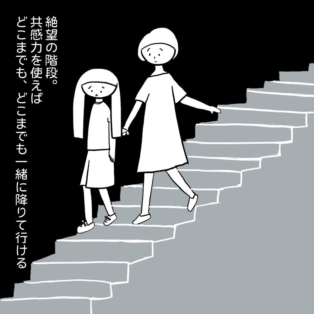 共感力をつかえばどこまでも絶望の階段を降りて行ける