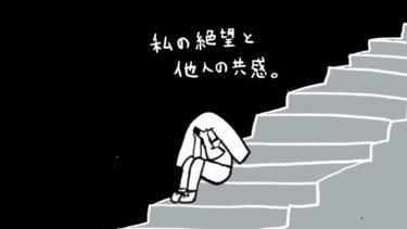 私の絶望と他人の共感