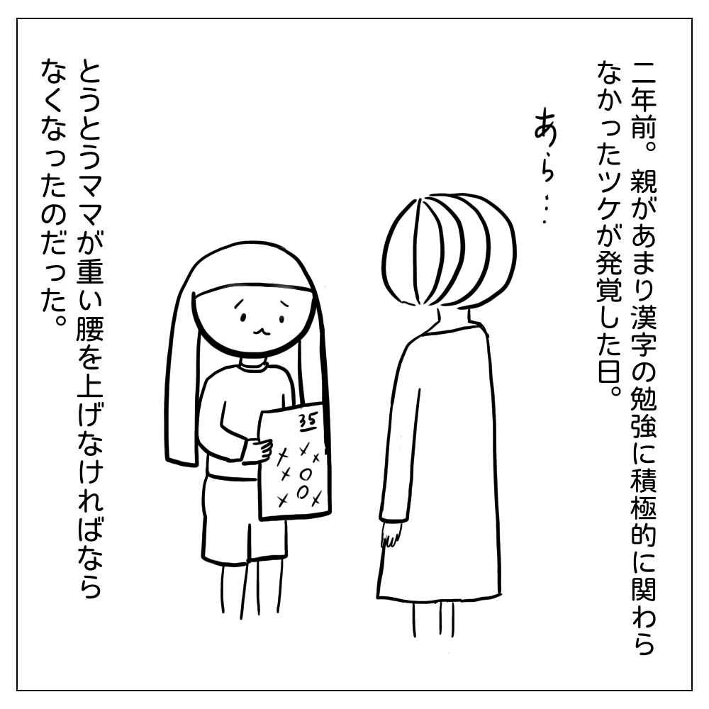 漢字をきちんと覚えられなかったあぴちゃん