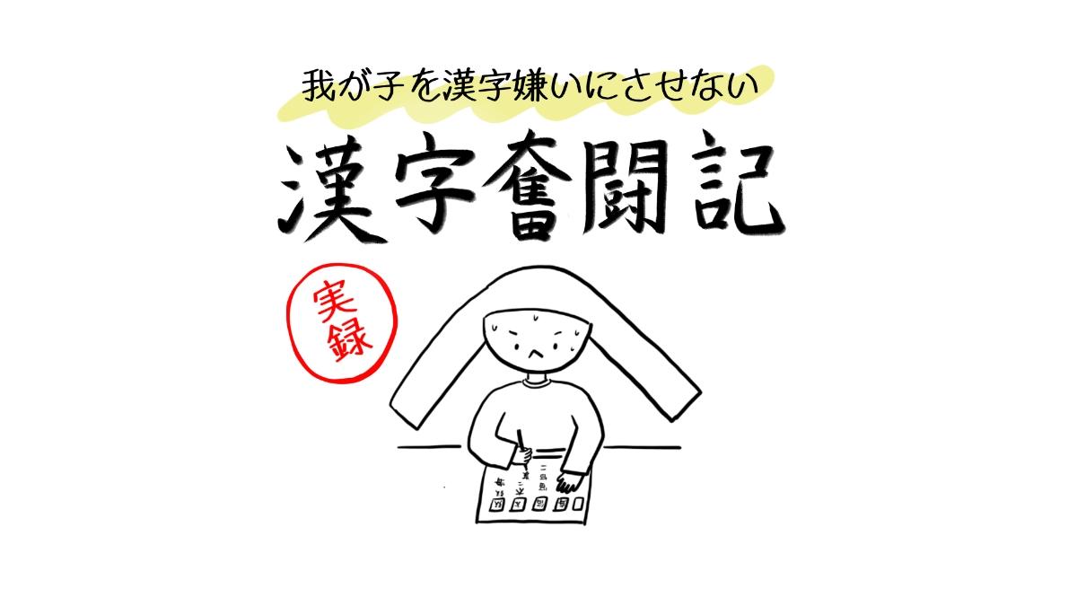漢字奮闘記