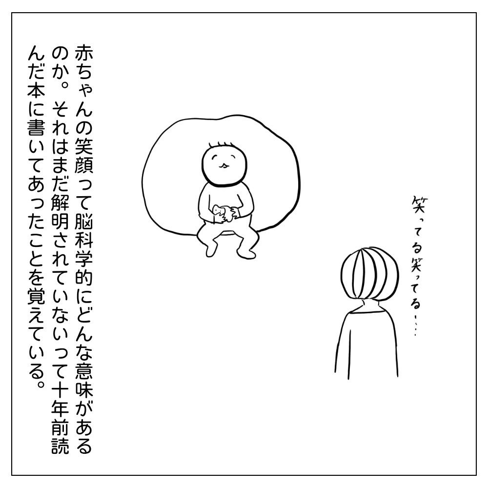 赤ちゃんの笑顔の科学的意味は解明されていない