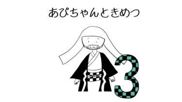あぴちゃんときめつ vol.3
