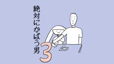 絶対にかばう男 vol.3