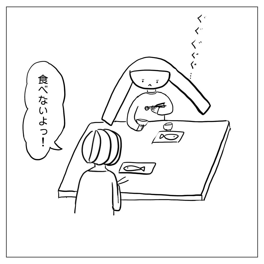 食べないよっ