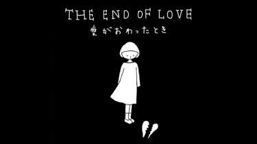 愛の終わり